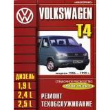 Руководство по ремонту и эксплуатации Volkswagen Transporter с 1996 по 1999 год выпуска.