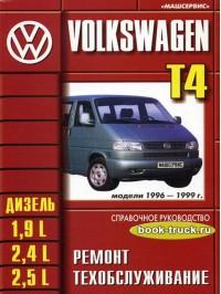 Руководство по ремонту и эксплуатации Volkswagen Transporter с 1996 по 1999 год выпуска