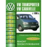 Руководство по ремонту и эксплуатации Volkswagen Transporter / Caravelle с 1990 года выпуска.