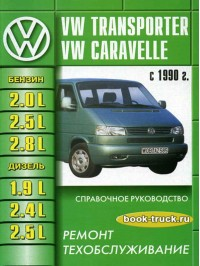 Руководство по ремонту и эксплуатации Volkswagen Transporter / Caravelle с 1990 года выпуска