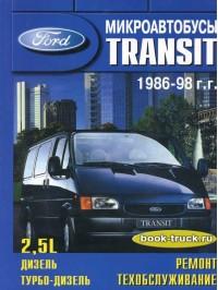 Руководство по ремонту и эксплуатации грузовика Ford Transit с 1986 по 1998 год выпуска