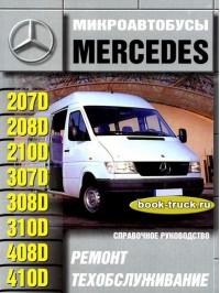 Руководство по ремонту грузовиков Mercedes 207D / 208D / 210D / 307D / 308D / 310D / 408D / 410D