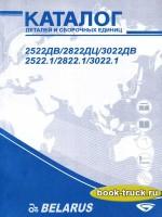 Каталог сборочных единиц и деталей Беларусь 2522ДВ / 2822ДЦ / 3022ДВ