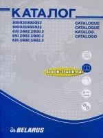 Каталог деталей и сборочных единиц Беларусь 800 / 820 / 890 / 892 / 900 / 920 / 950 / 952