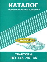 Каталог деталей и сборочных единиц трактора ТДТ-55А / ЛХТ-55