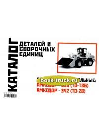 Каталог сборочных единиц и деталей фронтального погрузчика Амкодор 333 / 342