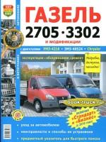 Руководство по ремонту и эксплуатации ГАЗ 3302 / 2705