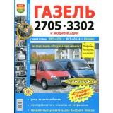 Руководство по ремонту и эксплуатации ГАЗ 3302 / 2705.