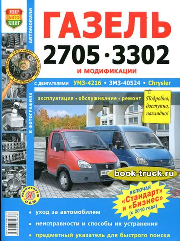 руководство по ремонту и эксплуатации газ 330232
