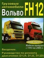Руководство по ремонту и эксплуатации Volvo F12 с 1993 по 2005 год выпуска