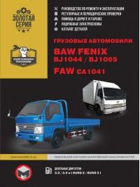 Руководство по ремонту и эксплуатации грузовиков BAW FENIX BJ1044 / BJ1065 / FAW CA1041 с цветными электросхемами