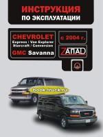 Инструкция по эксплуатации грузовика Chevrolet Express / Van Explorer / Starcraft / Conversion / GMC Savanna  с 2004 года выпуска