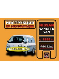 Инструкция по эксплуатации Nissan Vanette Van с 1999 года выпуска