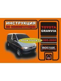 Инструкция по эксплуатации грузовиков Toyota Granvia с 1995 по 2000 год выпуска