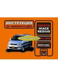 Инструкция по эксплуатации грузовиков Toyota Hiace Regius с 1995 по 2000 год выпуска