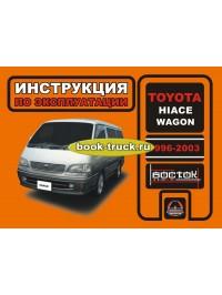 Инструкция по эксплуатации грузовиков Toyota Hiace Wagon с 1995 по 2000 год выпуска