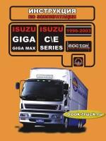 Руководство по эксплуатации, техническому обслуживанию грузовиков Isuzu Giga / Max / C / E-Series с 1996 по 2003 год выпуска