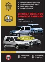Руководство по ремонту и эксплуатации грузовика Citroen Berlingo / Peugeot Partner / Ranch с 1996 года выпуска