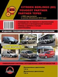 Руководство по ремонту и эксплуатации грузовика Citroen Berlingo II / Peugeot Partner II с 2008 года выпуска