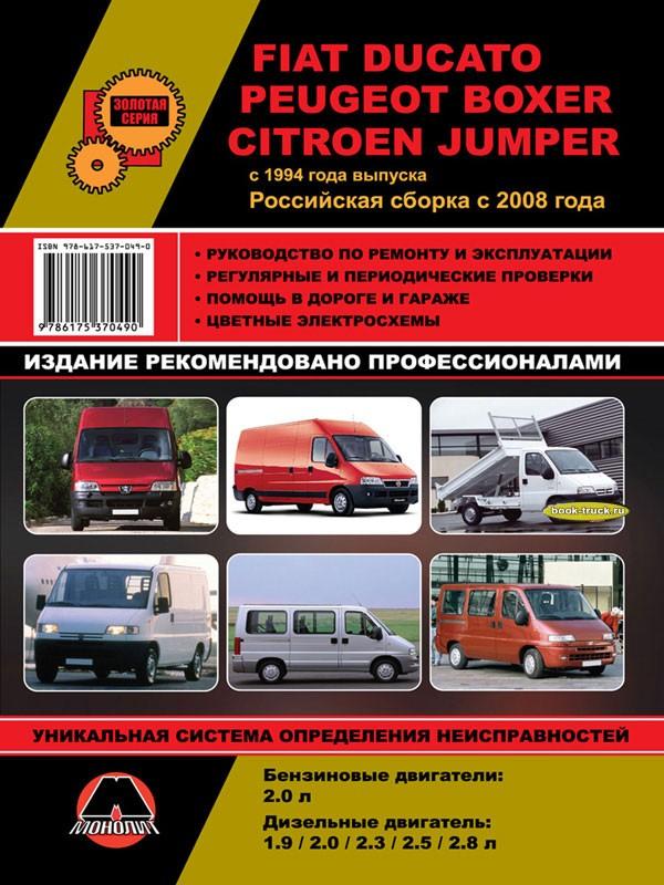 Инструкция По Эксплуатации Citroen Jumper
