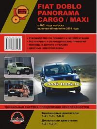 Руководство по ремонту и эксплуатации грузовика Fiat Doblo / Panorama / Cargo / Maxi с 2001 года выпуска