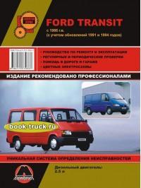 Руководство по ремонту и эксплуатации грузовика Ford Transit с 1986 года выпуска (обновления 1991 и 1994)