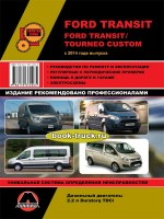 Руководство по ремонту и эксплуатации грузовика Ford Transit Connect / Tourneo Connect с 2013 года выпуска