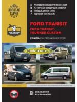 Руководство по ремонту и эксплуатации грузовика Ford Transit / Ford Tourneo Custom с 2014 года выпуска