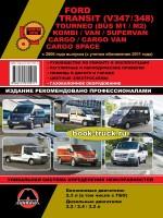 Руководство по ремонту и эксплуатации грузовика Ford Transit / Tourneo / Kombi / Van / Supervan / Cargo / Cargo Van / Cargo Space с 2006 года выпуска
