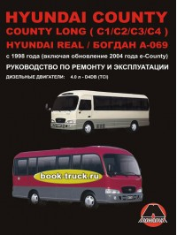 Руководство по ремонту и эксплуатации Hyundai County / County Long (C1 / C2 / C3 / C4) / Real / Bogdan A-069 с 1998 года выпуска