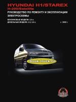 Руководство по ремонту и эксплуатации Hyundai H1 / H200 / Starex / Satellite с 2000 года выпуска