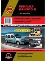 Руководство по ремонту и эксплуатации Renault Kangoo II с 2007 года выпуска