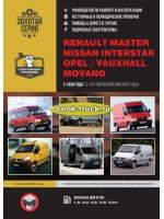 Руководство по ремонту и эксплуатации Renault Master / Opel Movano / Nissan Interstar с 1998 года выпуска (+ обновление 2003 года)