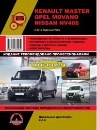 Руководство по ремонту и эксплуатации Renault Master / Opel Movano / Nissan NV400 с 2010 года выпуска