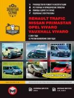 Руководство по ремонту и эксплуатации Renault Trafic / Opel Vivaro / Nissan Primastar / Vauxhall Vivaro с 2001 года выпуска