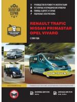 Руководство по ремонту и эксплуатации Renault Trafic / Opel Vivaro / Nissan Primastar с 2006 года выпуска