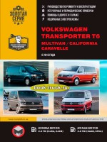 Руководство по ремонту и эксплуатации VW Transporter T6 / Caravelle / Multivan / California с 2015 года выпуска