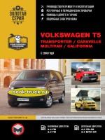 Руководство по ремонту и эксплуатации VW T5 Transporter / Caravelle / Multivan / California с 2009 года выпуска
