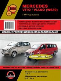 Руководство по ремонту грузовиков Mercedes Vito / Viano c 2010 года выпуска