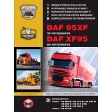 Руководство по ремонту и эксплуатации грузовиков DAF 95XF / DAF XF95 с 1997 года выпуска. Каталог запасных частей