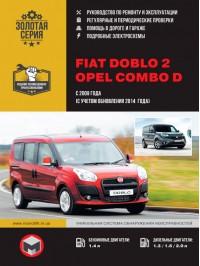Руководство по ремонту и эксплуатации грузовика Fiat Doblo 2 / Opel Combo D с 2009 года выпуска (с учетом обновления 2014)