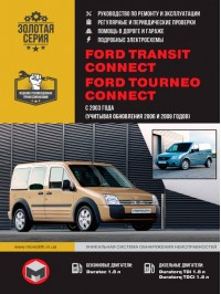 Руководство по ремонту и эксплуатации грузовика Ford Transit Connect / Tourneo Connect с 2003 года выпуска (+обновления 2006 и 2009 гг