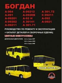 Руководство по ремонту и эксплуатации грузовиков Богдан A-064 / A-091 / A-092 / A-301