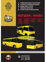 Руководство по ремонту и эксплуатации грузовиков Богдан / Isuzu A-064 / A-091 / A-092 / A-301