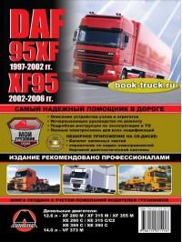 Руководство по ремонту и эксплуатации грузовиков DAF 95XF / DAF XF95 с 1997 года выпуска