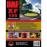 Руководство по ремонту и эксплуатации грузовиков DAF XF105. Каталог деталей, полная документация на CD диске