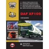 Руководство по ремонту и эксплуатации грузовиков DAF XF105. Каталог деталей, полная документация в электронном приложении