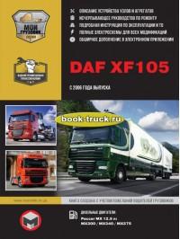 Руководство по ремонту и эксплуатации грузовиков DAF XF105