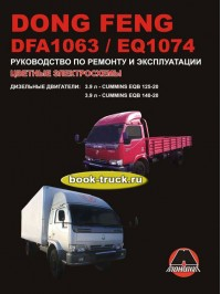 Руководство по ремонту и эксплуатации грузовиков Dong Feng DFA 1063 / EQ 1074