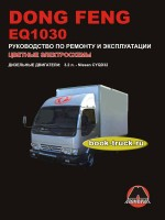 Руководство по ремонту и эксплуатации грузовиков Dong Feng EQ1030